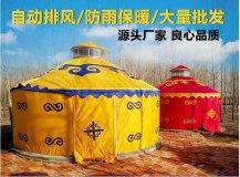 旅游蒙古包价位